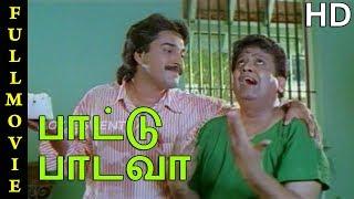 Paattu Padava Full Movie HD | S. P. Balasubrahmanyam | Rahman | Janagaraj | laiyaraaja