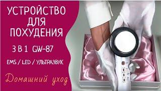 slimming 3v1