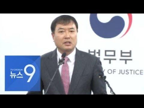 """황희석 """"정경심 기소=수사종료는 예시였다""""…검찰 """"부적절"""" 반발"""