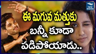 Allu Arjun Reaction on Priya Prakash Varrier Viral Video | #OruAdaarLove | New Waves