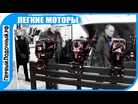 Мелкомоторы - Основные отличия лодочных моторов 3 / 3.5 / 4 / 5 л.с. на примере Hidea