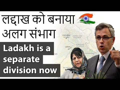 Ladakh is a separate division now in Jammu & Kashmir लद्दाख को बनाया अलग संभाग Current Affairs 2019