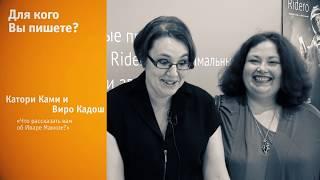 Катори Ками и Виро Кадош о книге «Что рассказать вам об Иваре Маккое?» на ММКВЯ 2017