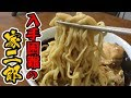 家ですすれる二郎系で1番うまい激レア宅麺をすする【G.W企画】