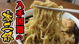 家ですすれる二郎系で1番うまい激レア宅麺をすする【G.W企画】 thumbnail