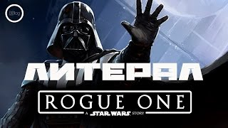 Литерал (Literal): Rogue One: A Star Wars Story