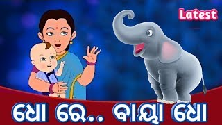 Dho re baya dho - Odia cartoon song || Sishu Batika || Salman Creation