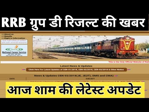 Railway group d result 2018 Big Update || Rrb group d 2018 result, rrb result 20 February New update Mp3