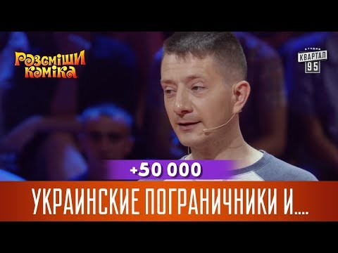 +50 000 - Украинские пограничники и мужик со стальными ... | Рассмеши Комика новый сезон