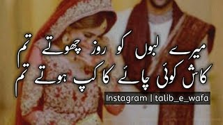Best Urdu Romantic Poetry | Sms Poetry | Two Line Poetry | Mohabbat Poetry