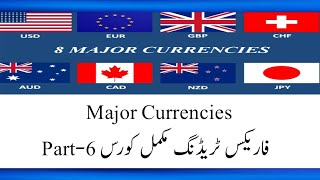 Major Currencies - Part 6 Forex Complete Course in Urdu
