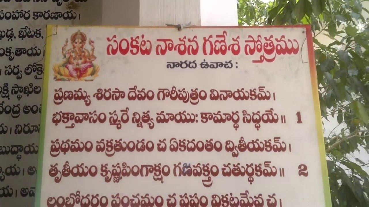 Ganesh Chaturthi Puja Mantras