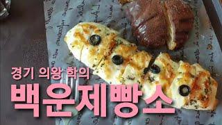 경기 의왕 학의 '백운제빵소' [빵집리뷰] [플로잉팬클…