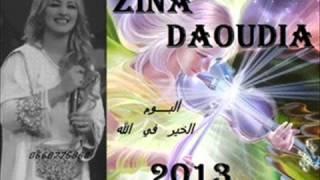 zina daoudia 2013 ghrast warda o 3atatni jarda.by amal sweet