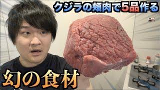 幻の食材!!クジラのホホ肉で絶品料理5品作ってみた!! カツオクジラ 検索動画 5