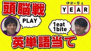 めちゃくちゃ楽しい新ゲーム!東大生が「英単語ヌメロン」で対決!