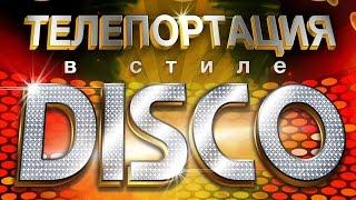 Телепортация в стиле Disco 80 х New Retro Disco 80 х 2017 часть 2