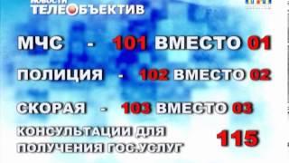 Сегодня в России заработала новая система вызова экстренных служб(Телефонные номера стали трехзначными. Изменения незначительные, к привычным номерам добавится единица...., 2014-01-27T16:12:38.000Z)
