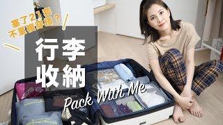 跟我一起打包行李!挑戰21天不重複穿搭收納&旅行必帶清單 Pack With Me|黃小米Mii