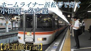 【鉄道旅行記】ホームライナー浜松号で行く小田原→名古屋 thumbnail