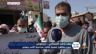 حربنوش شمال إدلب تجدد عهد الثورة وتطالب بمحاسبة بوتين والأسد