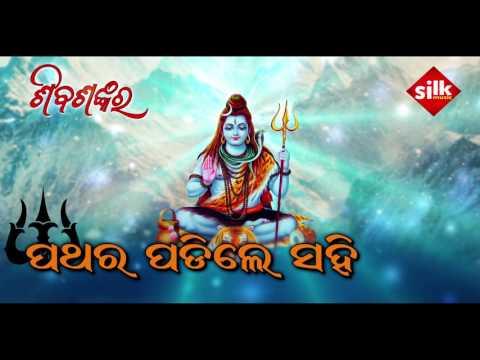 PATHARA PADILE SAHI//SIVSANKAR//SILK MUSIC