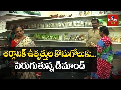 Organic Food Stores   People Showing Interest On Chemical Free Food   hmtv agri