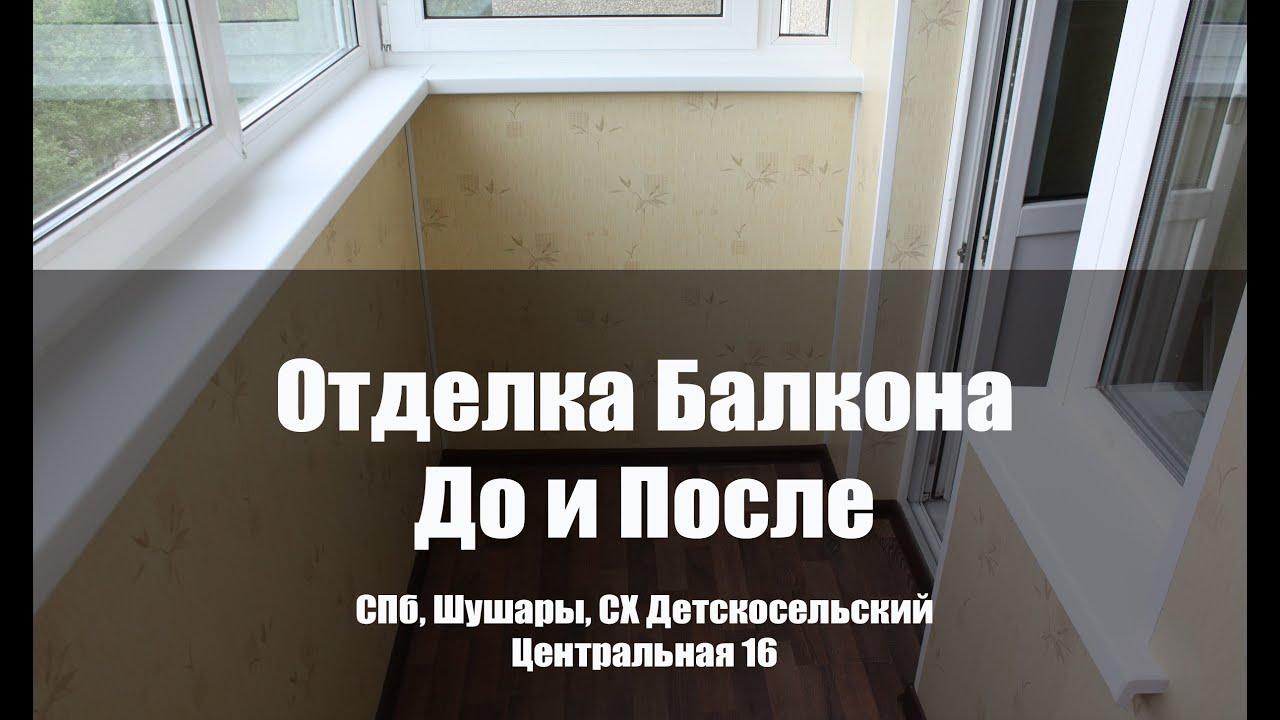 Отделка балкона спб, шушары. до и после. - youtube.