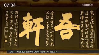 20170828 유교현판이야기 8편 오헌고택 권진호