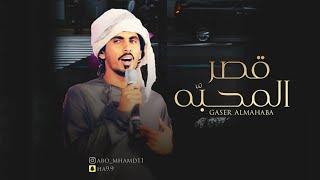 حمدان الوهيبي - قصر المحبة (#حصرياً) HD