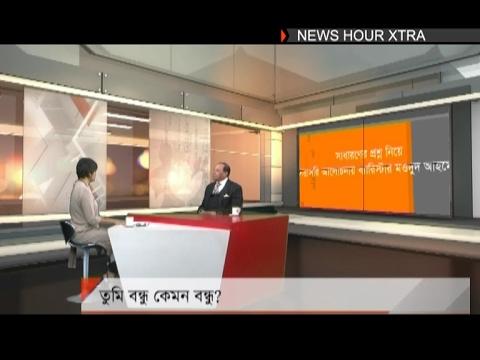 Munni Saha Presents News Hour Xtra - তুমি বন্ধু কেমন বন্ধু? - February 18, 2017