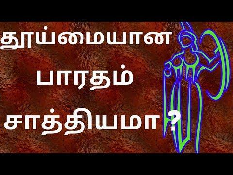தூய்மையான பாரதம் சாத்தியமா? karma yoga & Mukthi - Motivational Speaker Raja yogi BK Saravana Kumar