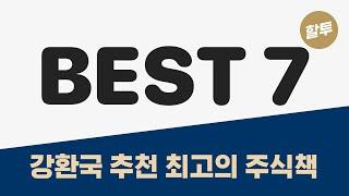 367. 강환국 인생 최고 주식책 7권!