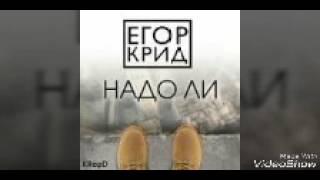 Егор Крид и Виктория Боня - Надо Ли (Премьера клипа ,2014)
