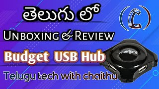 Best budget USB Hub from frontech unboxing and review in Telugu