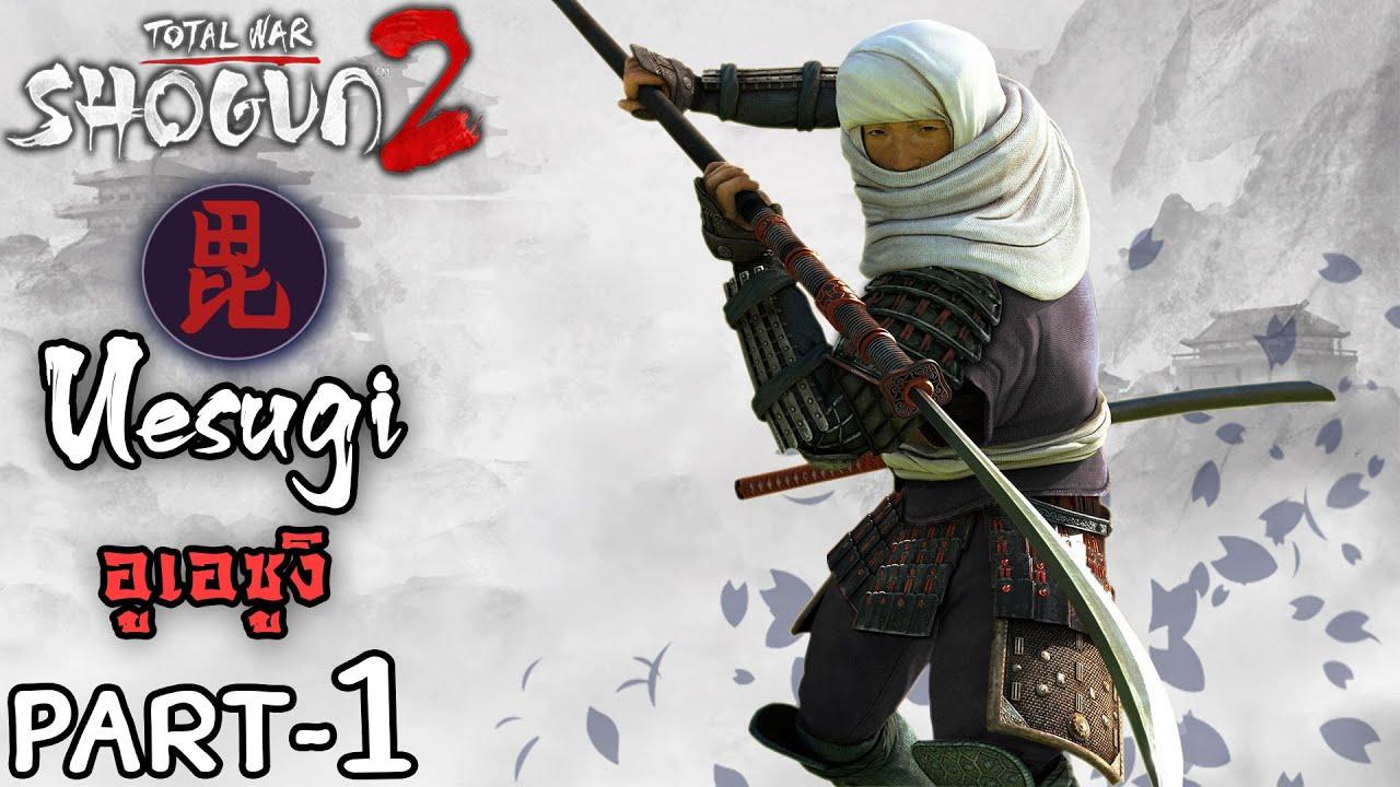 สงครามซามูไร อูเอซูงิ - Total war Shogun 2 Uesugi Campaign #1