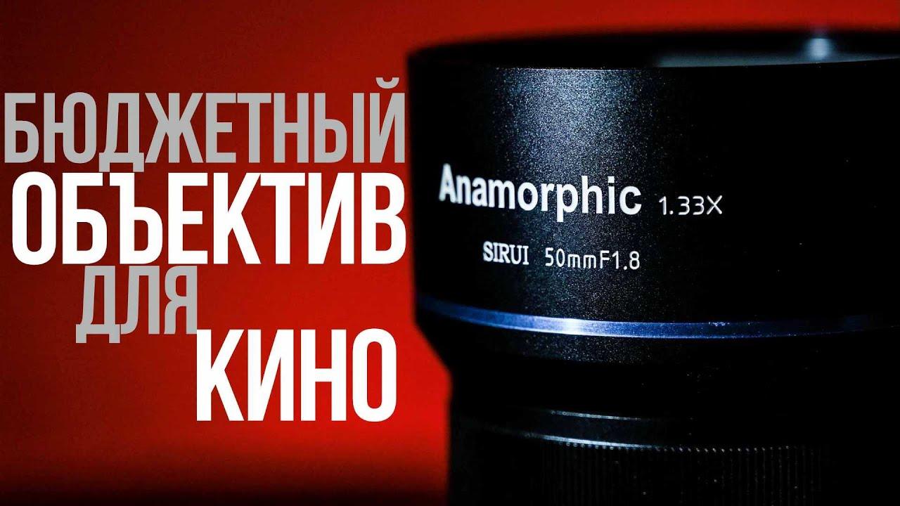 Обзор Sirui 50mm f/1.8 anamorphic для MFT | БЮДЖЕТНЫЙ анаморфотный объектив для вашей камеры