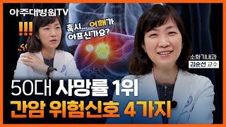 간암의 원인부터 증상, 치료 방법까지!