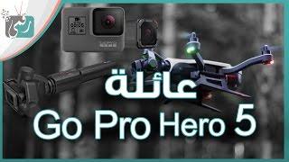 معاينة كاميرا جو برو هيرو 5 وطائرة كارما وكاميرا سيشن | GoPro Hero 5 & Karma Preview
