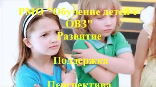 РМО Обучение детей с ОВЗ