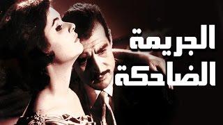 الجريمة الضاحكة - El Garima El Daheka