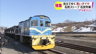 【HTBニュース】釧路 消えてゆく黒いダイヤ