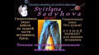 Укороченными рядами вяжем заднюю часть штанишек, брюк. Лучший вариант вязания штанишек.  Вязание.