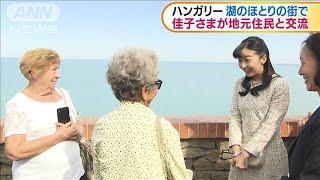 訪欧の佳子さま湖のほとりの街で住民と和やかに交流(19/09/23)