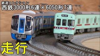 鉄道模型Nゲージ【鉄コレ】西鉄3000形6連特急×6050形7両編成【走行】