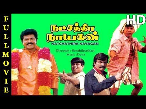Natchathira Nayagan Full Movie HD | Sarathkumar | Rohini | Goundamani | Senthil | Vadivelu