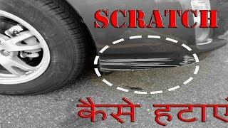 Remove scratches in just 200 ₹ (multiple times)  scratch कैसे  हटाएं मात्र  २०० रुपए में ?