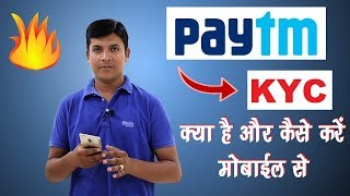 Paytm KYC kaise kare | Paytm KYC keya hai | Mr.Growth