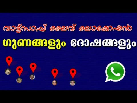 Whatsapp Live Location- Pros and Cons