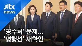 여야, '검찰·사법개혁' 첫 회동…공수처 설치 '평행선'
